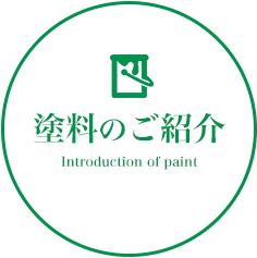 エムエムケー株式会社の塗料のご紹介